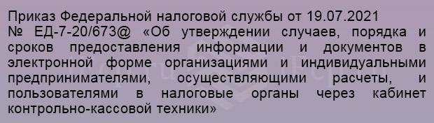 Приказ ФНС от 19.07.2021 № ЕД-7-20/673@