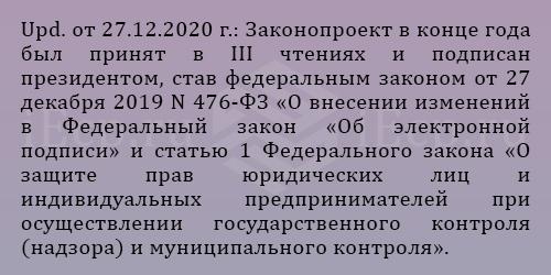 Законопроект о повышении надежности ЭП принят в III чтении