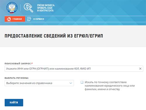 Предоставление сведений из ЕГРЮЛ/ЕГРИП, скриншот с сайта