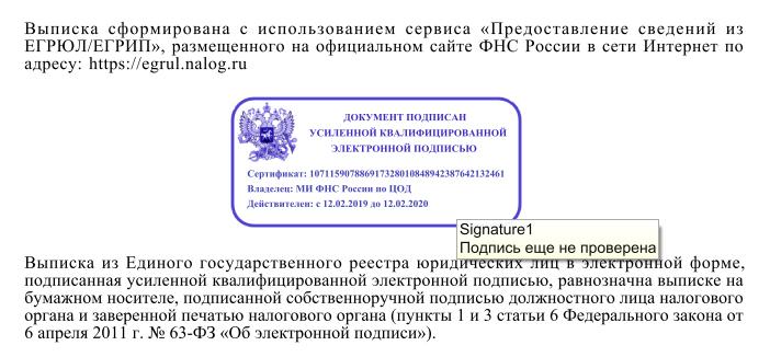 Всплывающее окно с предупреждением: «Signature 1 Подпись еще не проверена».