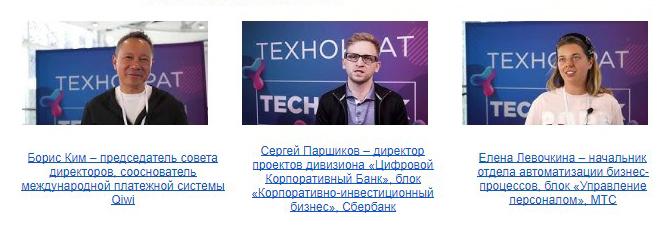 Отзывы на конференцию