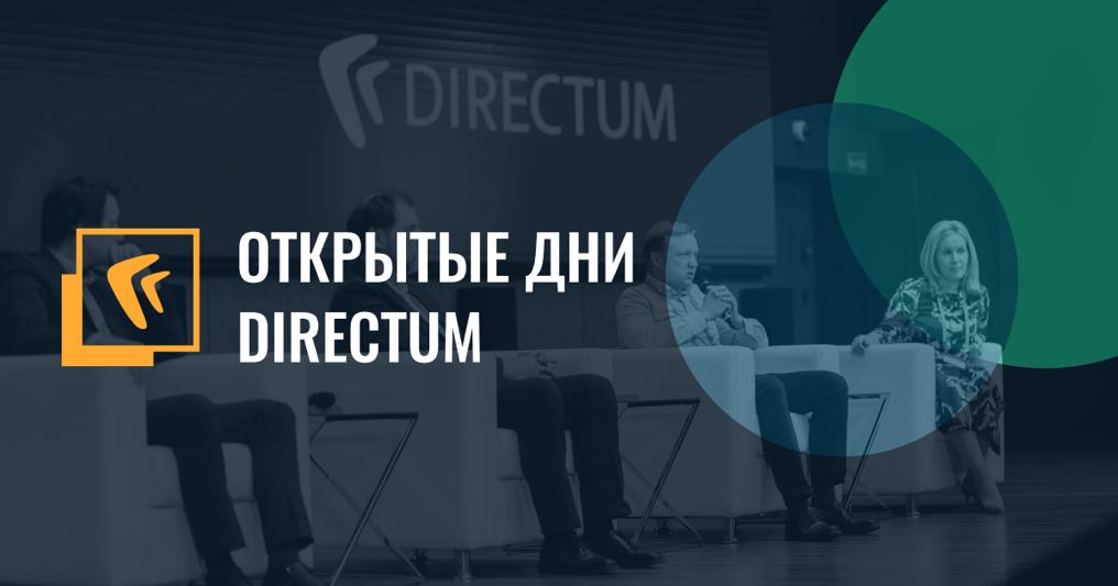 Конференция «Открытые дни Directum»