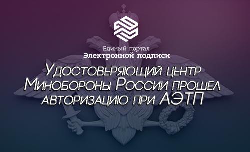 Авторизация УЦ Минобороны АЭТП