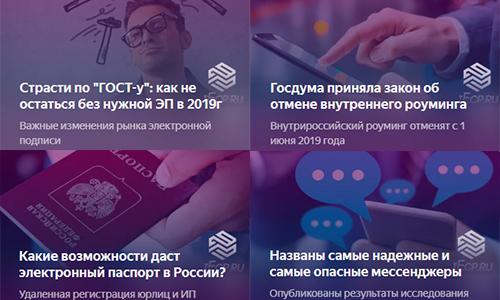 Дзен подборка iEcp.ru