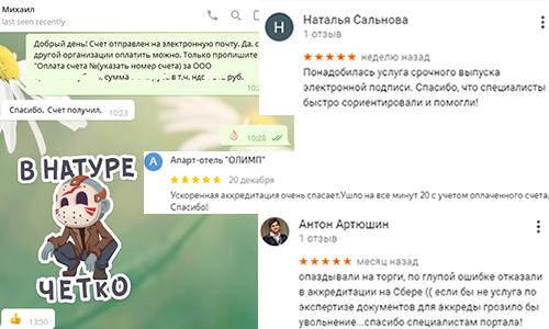 Отзывы о Едином портале Электронной подписи