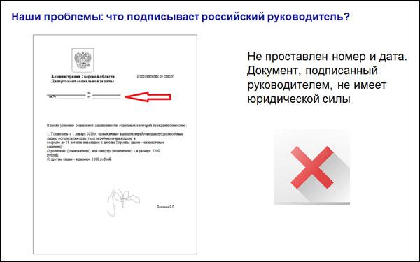 Наши проблемы: что подписывает российский руководитель?