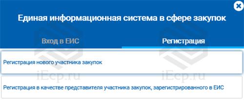 ЕИС - Регистрация нового участника закупок