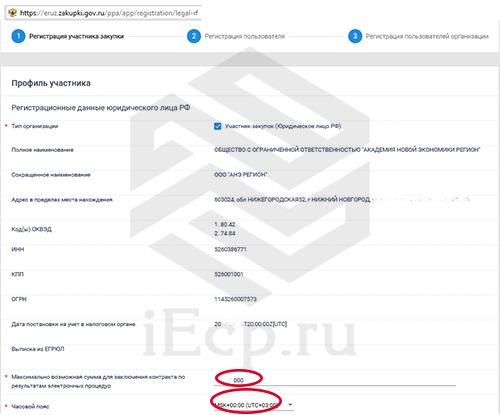 ЕРУЗ - Регистрация