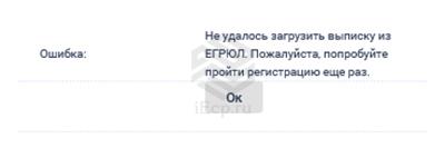 ЕРУЗ - Регистрация - Ошибка