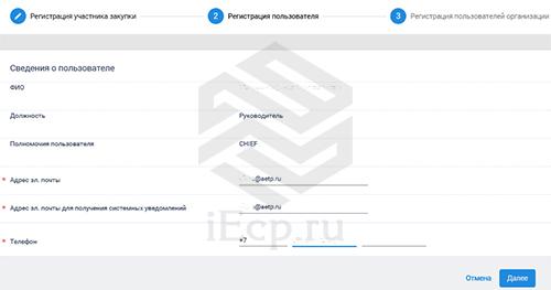 ЕРУЗ - Регистрация пользователя