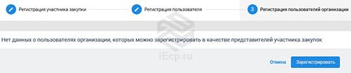 ЕРУЗ - Регистрация пользователей организации