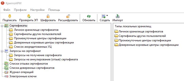 КриптоАРМ - «Управление подписанными данными»