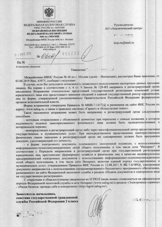 Официальный ответ ФНС, касательно предотвращения мошеннических схем с открытием фирм