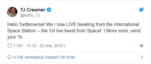 Первый твит из космоса