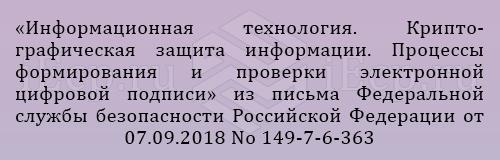 Письмо ФСБ от 07.09.2018 № 149-7-6-363