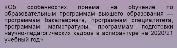 Приказ Минобрнауки России от 03.04.2020 № 547