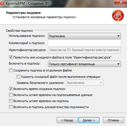 Установка желаемых параметров электронной подписи
