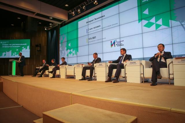 Совет по региональной информатизации 2016, 20 апреля 2016, Москва