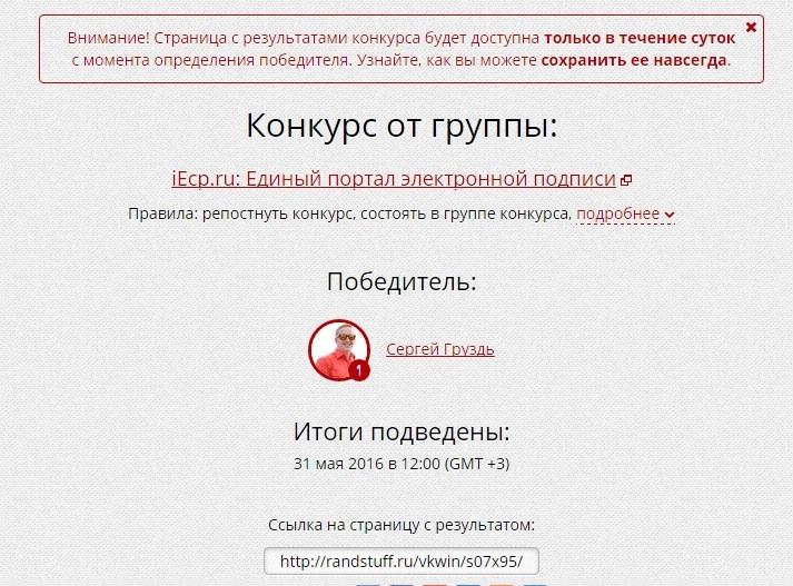 Скриншот страницы с результатами