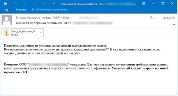 Скриншот электронного письма, через которое распространяется шифровальщик RAA