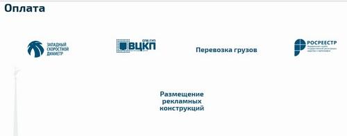 """Раздел """"Оплата"""" gu.spb.ru"""