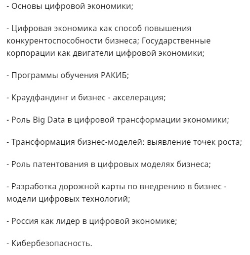 Список дополнительных образовательных программ РЭУ им.Плеханова