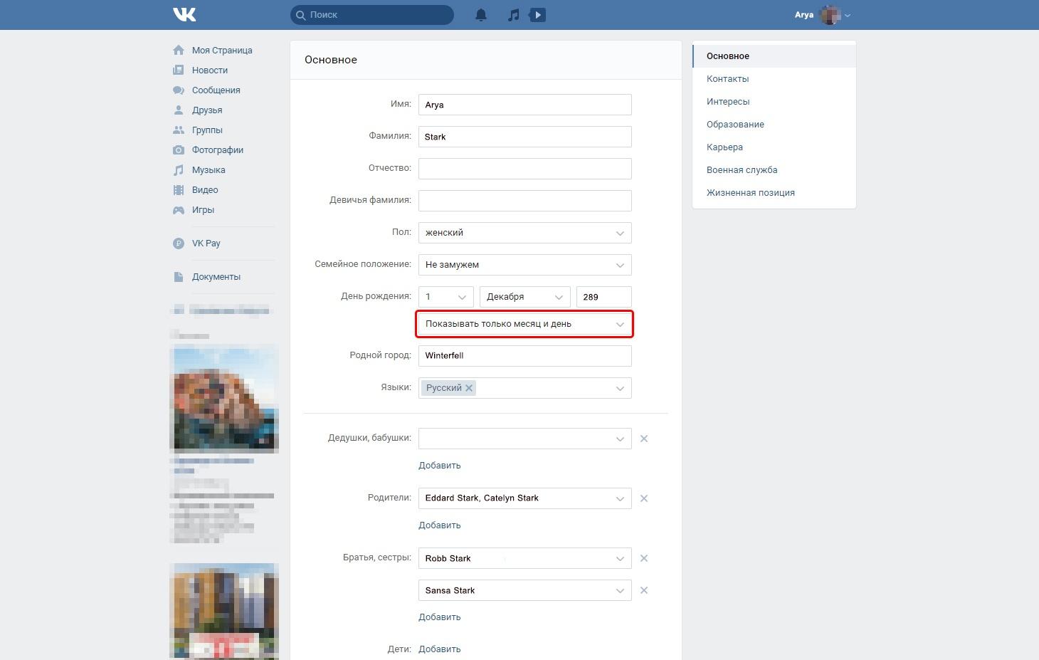 Неочевидные настройки ВКонтакте - дата рождения