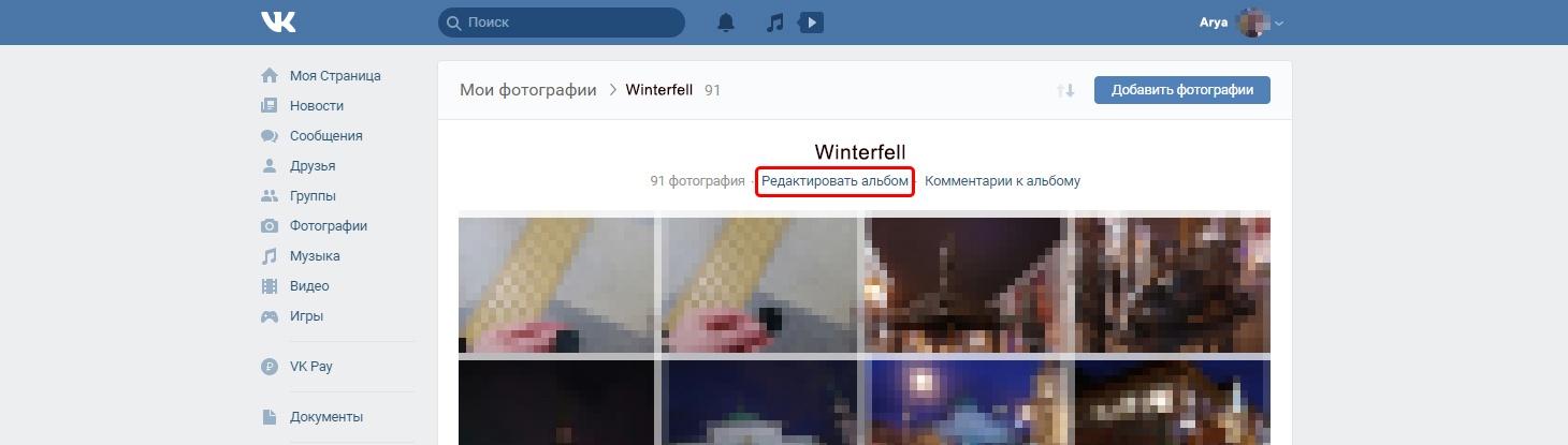 Неочевидные настройки ВКонтакте - альбомы