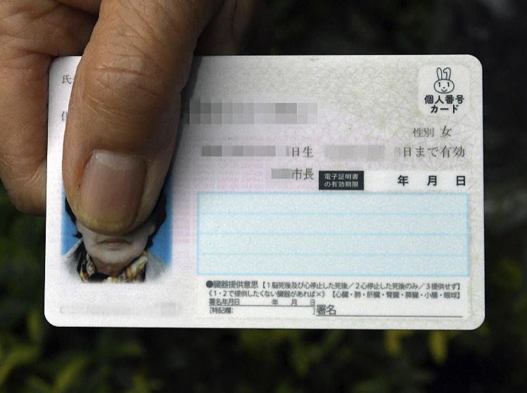 Система цифровых паспортов Японии My Number