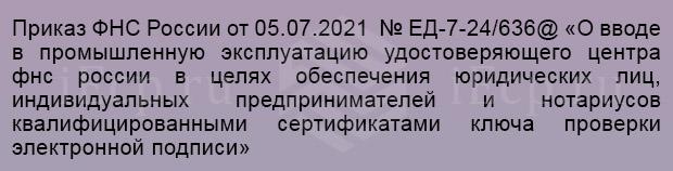 ПРИКАЗ от 5 июля 2021 г. N ЕД-7-24/636@