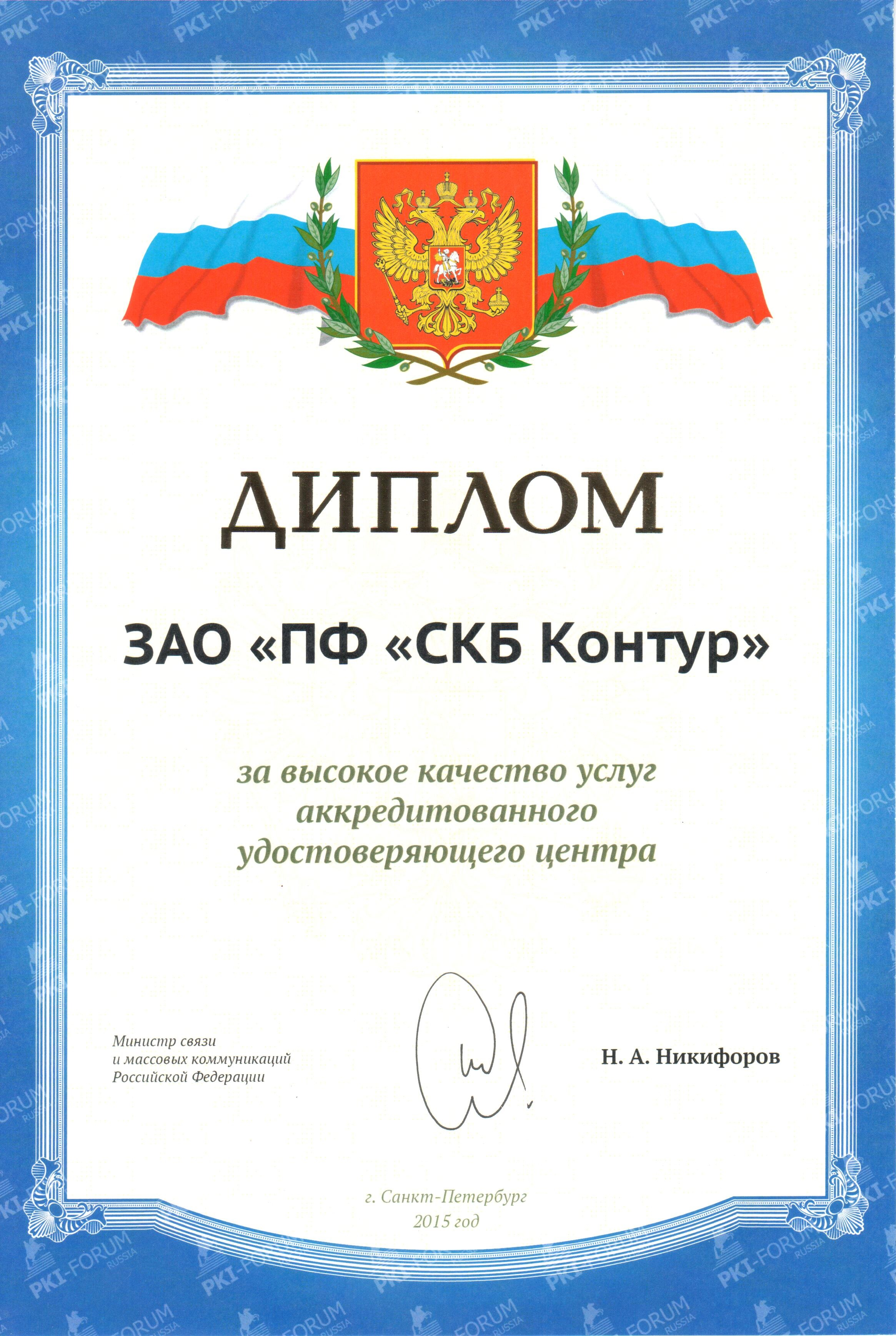УЦ СКБ Контур признан лучшим в России за 2015 год