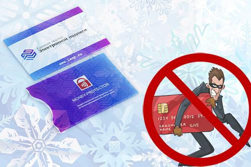 Защитные чехлы для банковских карт