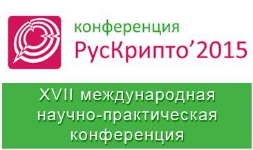 РусКрипто'2015: добрые традиции и новые тренды