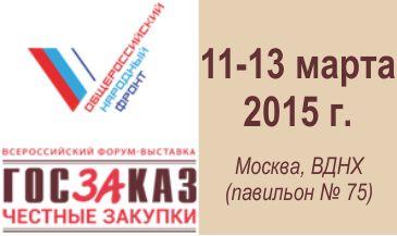 Открылся форум-выставке «ГОСЗАКАЗ – ЗА честные закупки»