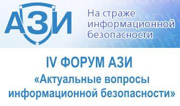 Приглашаем принять участие в IV Форуме АЗИ «Актуальные вопросы информационной безопасности»