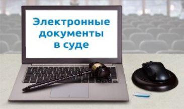 Приглашаем на вебинар по электронному правосудию