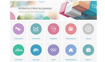 В Узбекистане запущен портал открытых данных