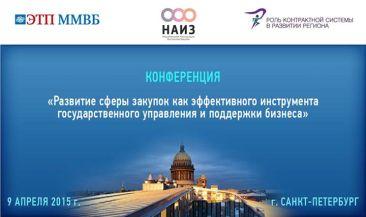НАИЗ обсудит развитие сферы закупок с заказчиками Санкт-Петербурга