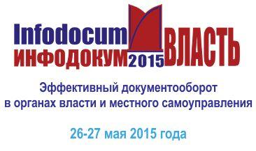 Приглашаем на ИНФОДОКУМ-2015 - форум специалистов по управлению документами органов власти всех уровней!
