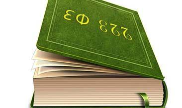 Представлен новый законопроект, вносящий изменения в закон о закупках 223-ФЗ