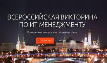 NAUMEN и «Открытые системы» объявляют старт Всероссийской викторине по ИТ-менеджменту