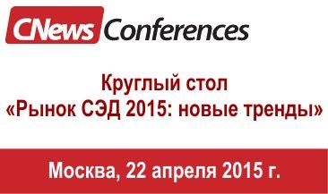 Приглашаем принять участие в круглом столе «Рынок СЭД 2015: новые тренды»
