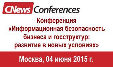 Приглашаем на конференцию «Информационная безопасность бизнеса и госструктур: развитие в новых условиях»
