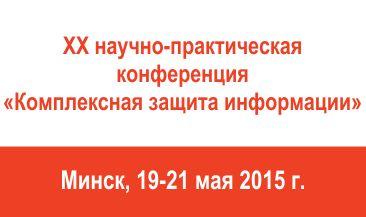 Приглашаем на XX научно-практическую конференцию «Комплексная защита информации»