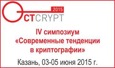 Приглашаем к участию в IV симпозиуме «Современные тенденции в криптографии» CTCrypt'15