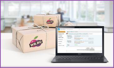 Бесплатный онлайн-семинар: как интернет-магазин Wildberries переходил на электронные документы