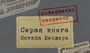 """Активисты ОНФ опубликовали """"Серую книгу Остапа Бендера"""" со схемами обхода закона о госзакупках"""