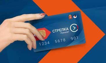 Транспортную карту «Стрелка» теперь можно пополнить через платежный сервис Qiwi