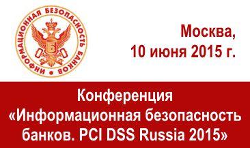 В Москве прошла конференция «PCI DSS Russia 2015» − летняя сессия Уральского форума «Информационная безопасность банков»