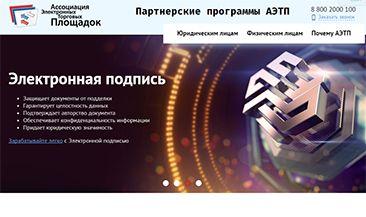 Ассоциация электронных торговых площадок представляет новый ресурс для партнеров